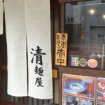 清麺屋さん、4月13日 黒醤油ラーメン(限定麺)食べてきました