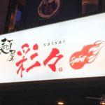 5月17日、麺屋彩々さんに行ってきました ※ラーメン道~インスパイアの軌跡~スタンプラリーその1
