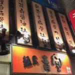 5月30日、麺屋青空さんに行ってきました ※~インスパイアの軌跡~スタンプラリー特別枠2杯目