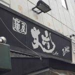 6月30日、麺屋 丈六さんに行ってきました ※ラーメン道~インスパイアの軌跡~スタンプラリーその7