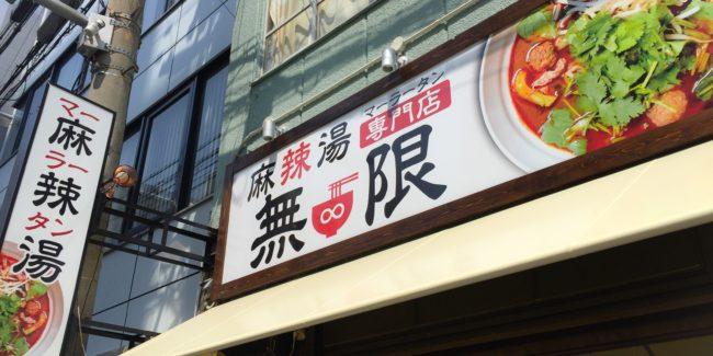8月1日、麻辣湯専門店 無限∞さんに行って行きました